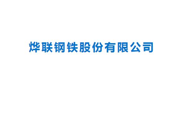 烨联钢铁股份有限公司