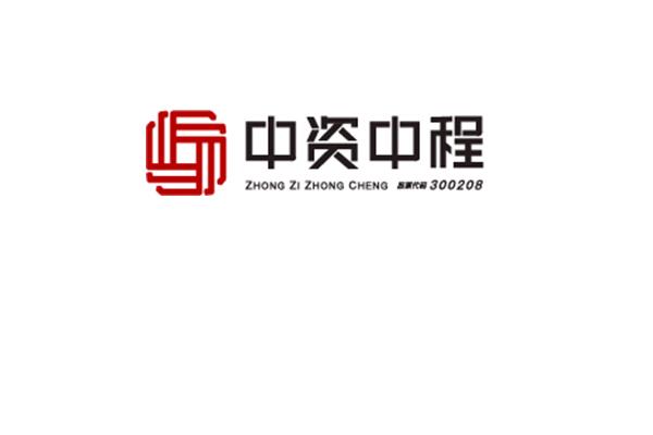 青岛中资中程集团股份有限公司