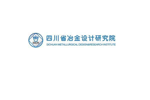 四川省冶金设计研究院