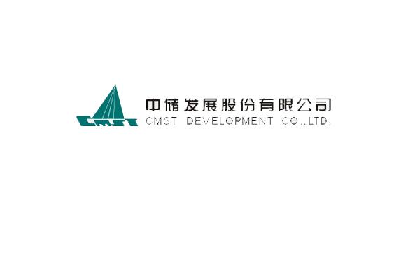 中储发展股份有限公司
