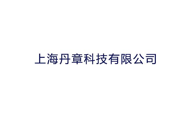 上海丹章科技有限公司