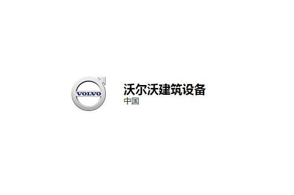 沃尔沃建筑设备投资(中国)有限公司