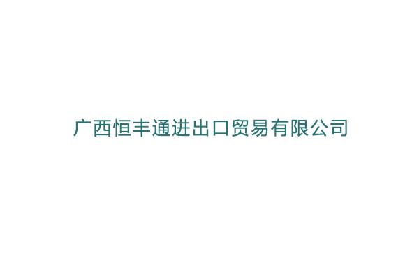 广西恒丰通进出口贸易有限公司