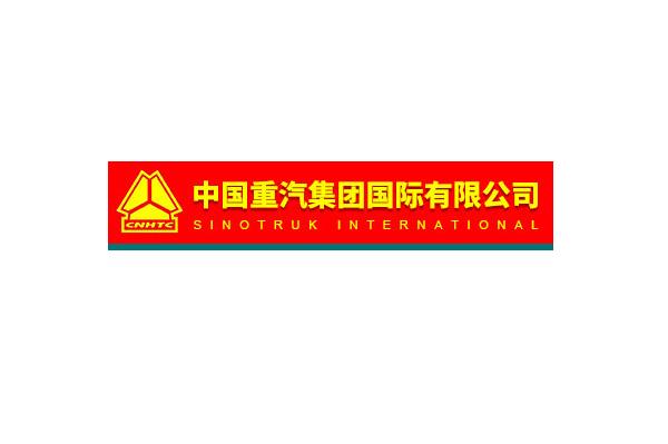 中国重汽集团国际有限公司