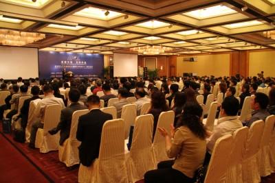 2011南京会议
